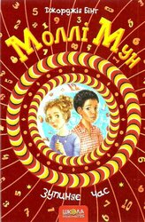 Моллі Мун зупиняє час - фото обкладинки книги