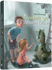 Молочний зуб дракона Тишка - фото обкладинки книги