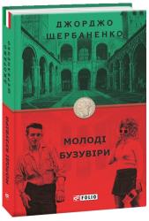 Молоді бузувіри - фото обкладинки книги