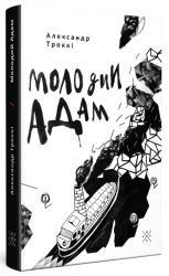 Молодий Адам - фото обкладинки книги