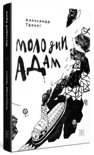Книга Молодий Адам