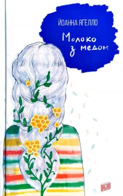 Книга Молоко з медом