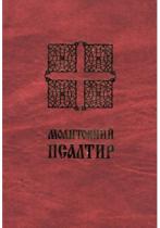 Книга Молитовний Псалтир (малий)