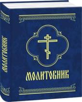 Молитовник - фото обкладинки книги