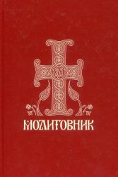 Молитовник православних вірян - фото обкладинки книги
