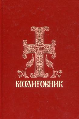 Молитовник православних вірян - фото книги