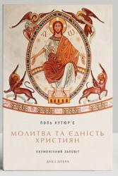 Молитва та єдність християн: екуменічний заповіт - фото обкладинки книги