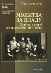 Молитва за владу. Українці та євреї під час революції (1917-1920) - фото обкладинки книги