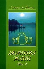 Молитва жаби - фото обкладинки книги