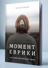 Момент Еврики. Ага-реакції, творчий інсайт і мозок - фото обкладинки книги