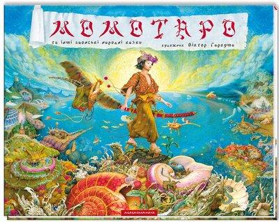 Момотаро та інші народні казки