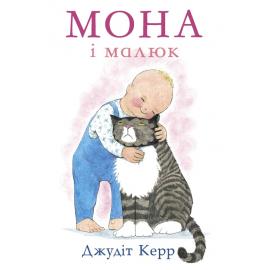 Мона і малюк - фото книги