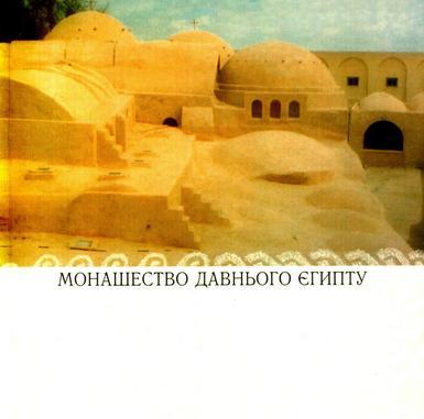Книга Монашество давнього Єгипту
