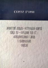 Монастирі Луцько-Острозької єпархії кінця 15 - середини 17 ст. - фото обкладинки книги
