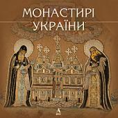 Монастирі України - фото обкладинки книги