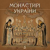 Книга Монастирі України