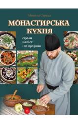 Монастирська кухня - фото обкладинки книги