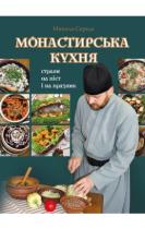 Книга Монастирська кухня