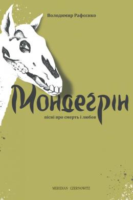 Мондеґрін (пісні про смерть і любов) - фото книги