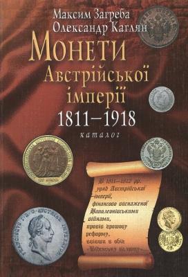 Книга Монети Австрійської імперії 1811-1918