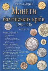 Монети балтійських країн 1796-1950 - фото обкладинки книги