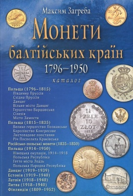 Книга Монети балтійських країн 1796-1950