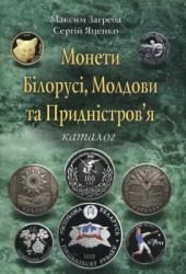 Монети Білорусі, Молдови та Придністров'я - фото обкладинки книги
