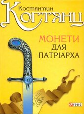 Монети для патріарха - фото обкладинки книги