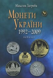 Монети України 1992-2009 - фото обкладинки книги