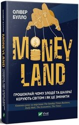 MONEYLAND. Грошокрай: чому злодії та шахраї керують світом і як це змінити - фото обкладинки книги
