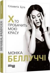 Моніка Беллуччі. Хто пробачить мою красу - фото обкладинки книги