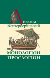 Монологіон. Прослогіон - фото обкладинки книги