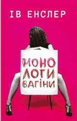 Монологи вагіни - фото обкладинки книги