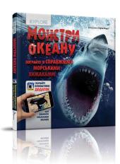 Монстри океану. Енциклопедія з доповненою реальністю IEXPLORE - фото обкладинки книги