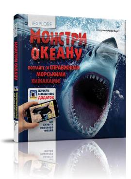 Монстри океану. Енциклопедія з доповненою реальністю IEXPLORE - фото книги
