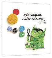 Монстрик і його кольори - фото обкладинки книги