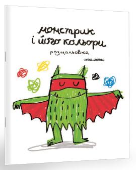 Монстрик і його кольори (розмальовка) - фото книги