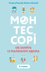 Монтессорі. 150 занять із малюком удома. 0–4 роки - фото обкладинки книги