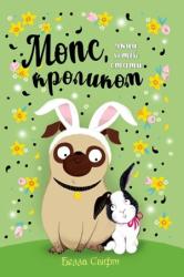 Мопс, який хотів стати кроликом. Книга 3 - фото обкладинки книги