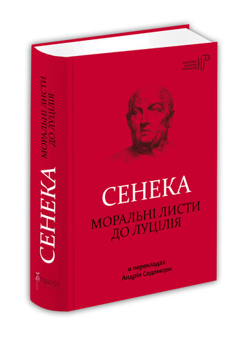 Книга Моральні листи до Луцілія