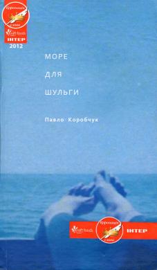 Книга Море для шульги