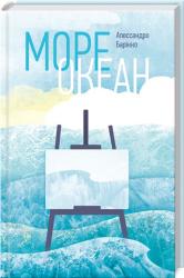 Море - океан - фото обкладинки книги