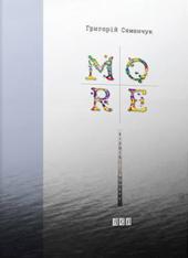 Моrе віршів і пісень - фото обкладинки книги