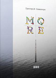 Моrе віршів і пісень - фото книги