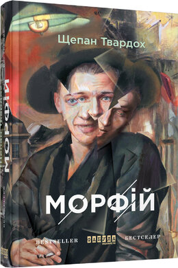 Морфій - фото книги