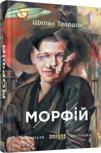 Книга Морфій