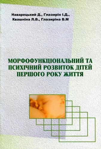 Книга Морфофункціональний та психічний розвиток дітей першого року життя