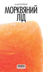 Морквяний лід - фото обкладинки книги