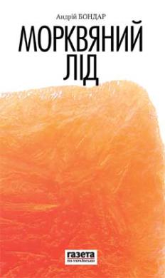 Морквяний лід - фото книги