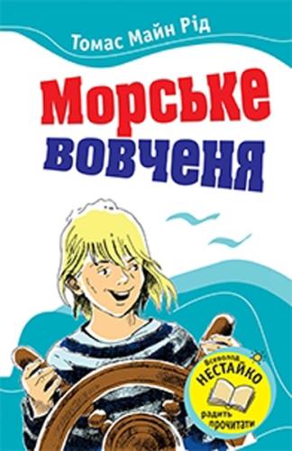 Книга Морське вовченя